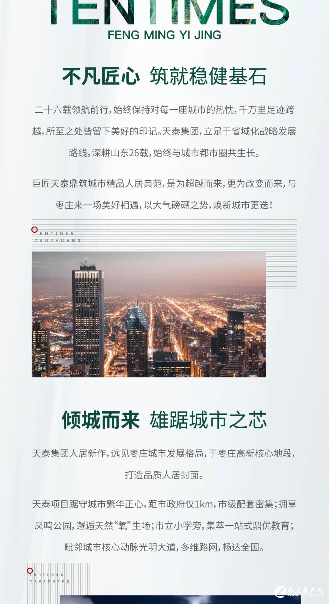 以凤之鸣 境遇美好 |天泰枣庄城市展厅 12月19日璀璨盛放