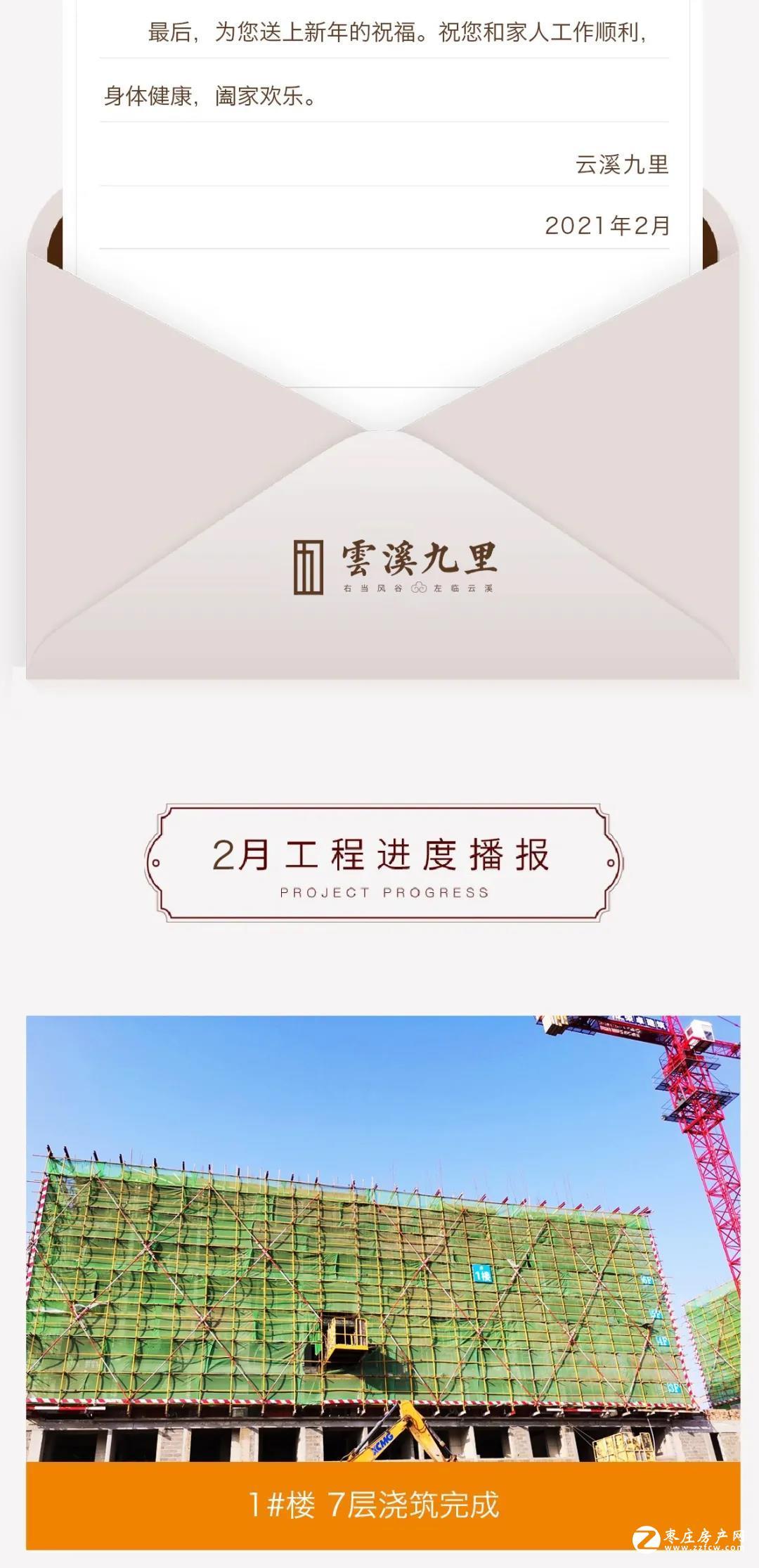 云溪九里丨2月工程进度播报