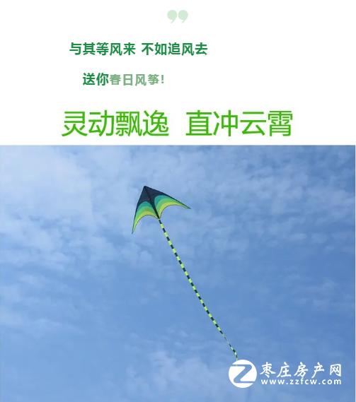 尚书苑丨约惠春天,到访送风筝