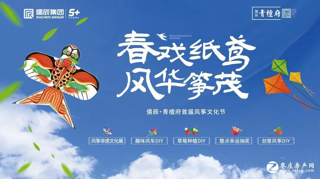 春戏纸鸢 风华筝茂|青檀府【首届风筝文化节】盛大来袭!