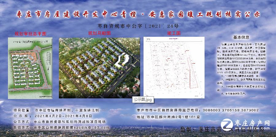 枣庄市房屋建设开发中心青檀·安惠家园竣工规划核实公示