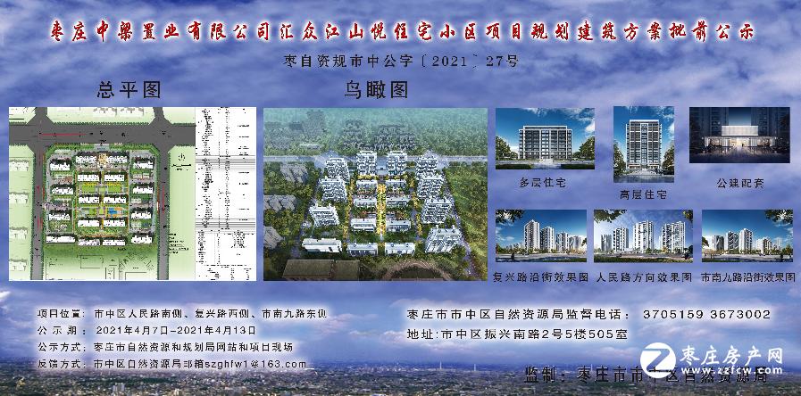 枣庄中梁置业有限公司汇众江山悦住宅小区项目规划建筑方案批前公示