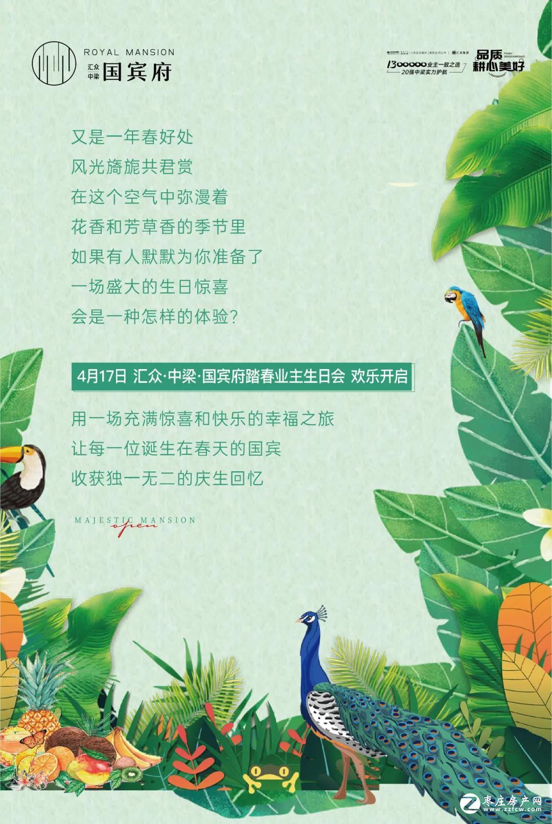 来自临沂动植物园的生日踏春邀请?!汇众·中梁·国宾府花式宠粉,你心动了吗?