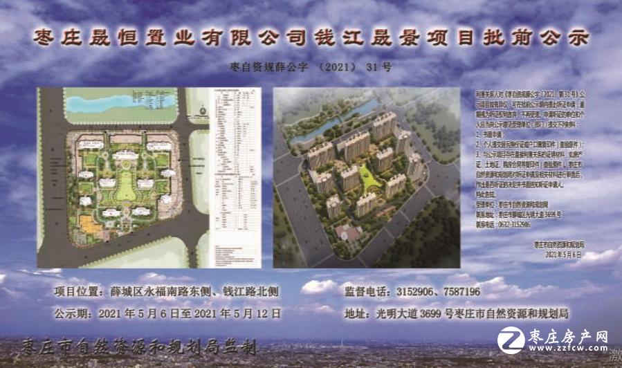 枣庄晟恒置业有限公司钱江晟景项目批前公示