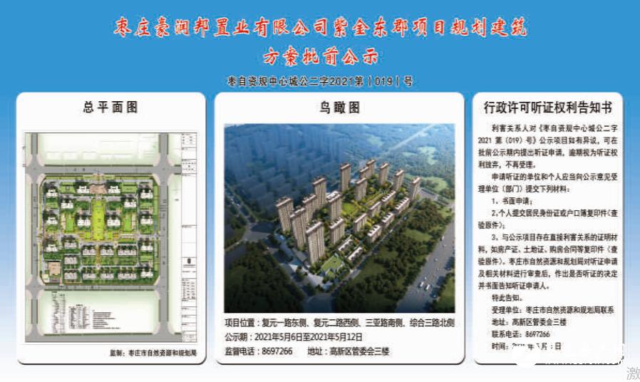 山东家天下置业有限公司枣庄市和家园二期6#、12#楼竣工规划核实公示