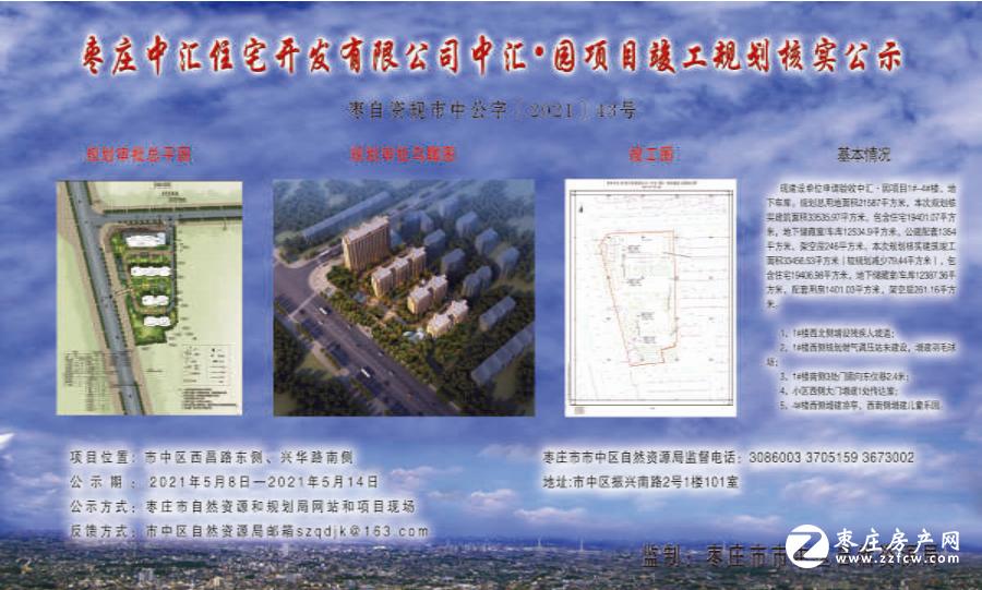 枣庄中汇住宅开发有限公司中汇•园项目竣工规划核实公示