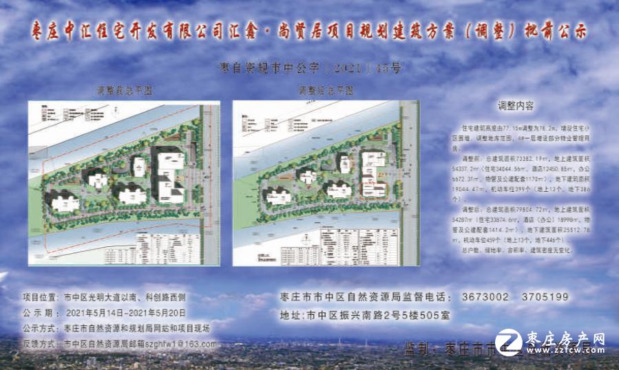 枣庄中汇住宅开发有限公司汇鑫·尚贤居项目规划建筑方案(调整)批前公示